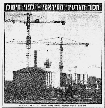 The Osirak nuclear reactor before its destruction (Photo: Yedioth Achronoth archives)