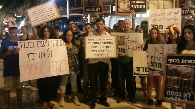 Protests in Petah Tikva (Photo: Nili Hen-Avidan) (Photo: Nili Hen-Avidan)
