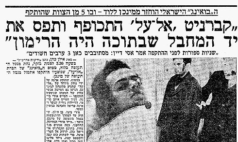 The original headline from Yedioth Ahronoth. (Photo: Yedioth Ahronoth archive)