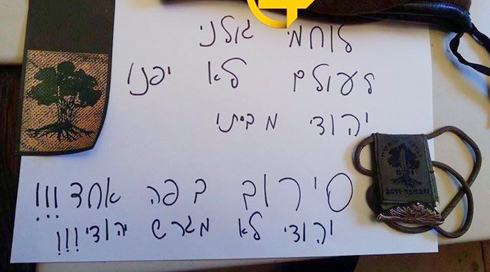 'Golani fighters will never evacuate a Jew from his home. Unanimous refusal! A Jew doesn't expel a Jew!' (Photo: News 0404)