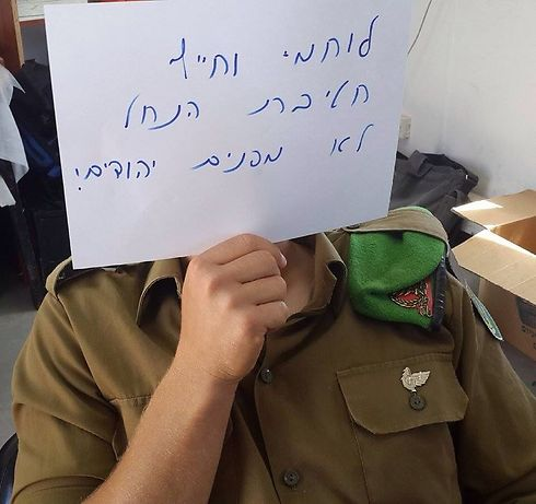 'Fighters and soldiers of the Nahal Brigade don't evacuate Jews!' (Photo: News 0404)