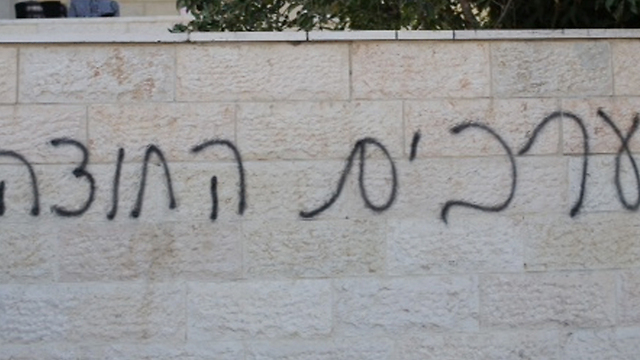 Graffiti reading, 'Arabs out.' The shock over the past year's hate crimes in Israel are sometimes the lip service of those who have done nothing to stop the incitement (Photo: Ohad Zwigenberg)