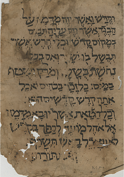 Genizah 'provides a peek into a complete halachic world' (photo courtesy of the University of Haifa's Younes and Soraya Nazarian Library)