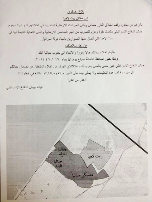Leaflets dropped down, warning Palestinians of imminent strike.