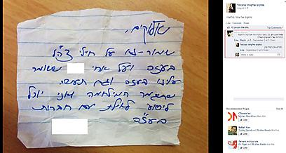 One of the notes posted on Facebook. 'God, please protect the IDF soldiers in Gaza and my brother who is defending us in Gaza, and also make this war end so I can travel to Eilat with my friends' (Facebook screenshot)