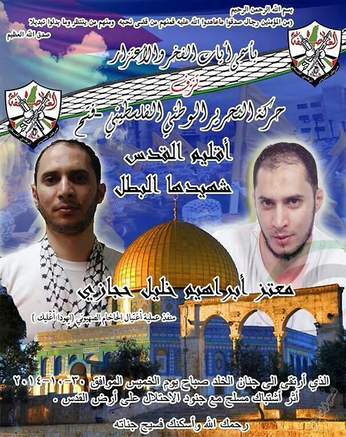 """""""Poster published in Palestinian Authority: """"Fatah is proud of Muataz Hijazi"""