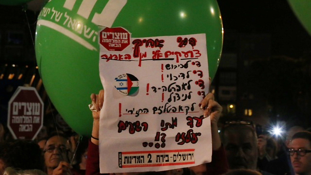 Banner at the rally: 'Enough occupation, enough oppression, enough apartheid, enough exploitation, enough ruthless capitalism' (Photo: Motti Kimchi)