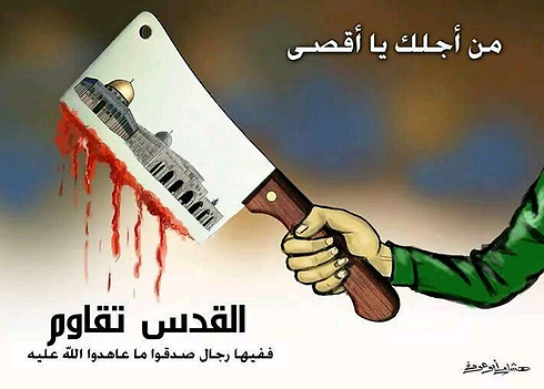 'For you, al-Aqsa' - a caricature showing a bloody meat cleaver with the writing 'Jerusalem fights' next to it.