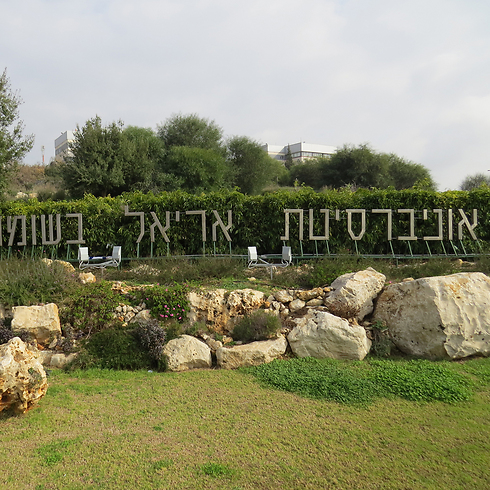 EU to stop recognizing degrees from Ariel University in the West Bank? (צילום: יצחק שליסל)