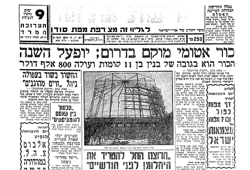 Frontpage of Yedioth Ahronoth announcing Dimona build (in Hebrew)
