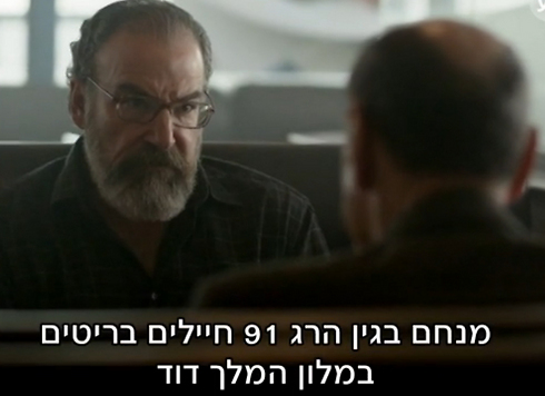 Homeland: 'Menachem Begin killed 91 British soldiers in the King David Hotel'