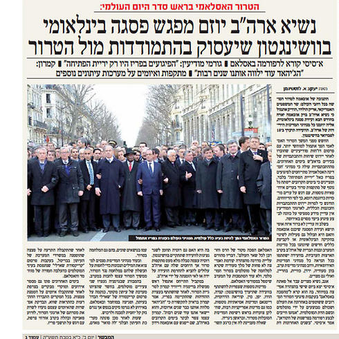 Page in 'HaMevaser' shows manipulated photo of world leaders marching in Paris, digitally omitting German Chancellor Merkel (Photo: Associated Press) (Photo: Associated Press)