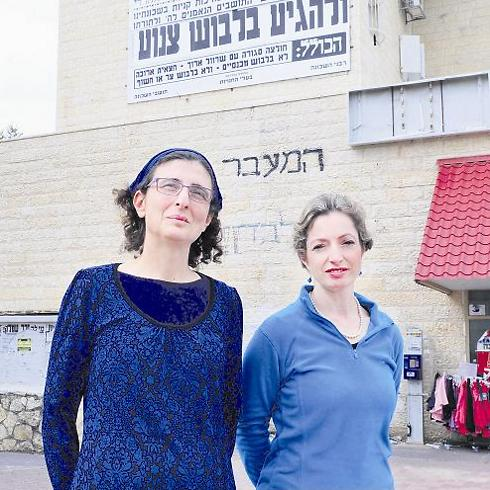 Nili Philipp and Dr. Eve Finkelstein (Photo: Rafi Kutz)
