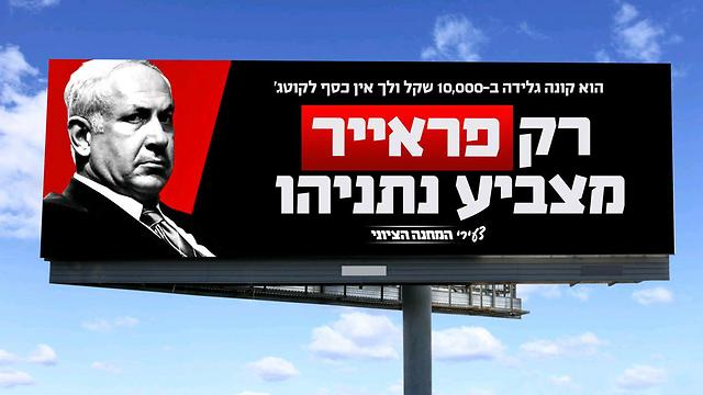 Zionist Camp billboard: 'He spends NIS 10,000 on ice cream and you don't have money to buy cottage cheese. Only a sucker votes Netanyahu.'