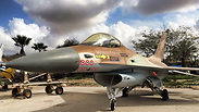 Photo: Israel Air Force Museum