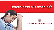 Photo: Studio Bernstein, from the Israeli Medical Association campaign