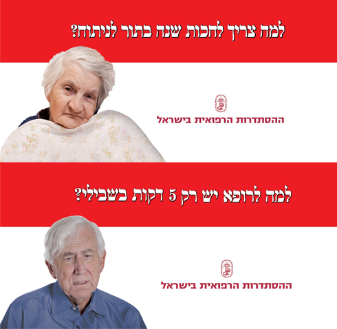 Elderly man in, elderly woman out (Photo: Studio Bernstein, from the Israeli Medical Association campaign)
