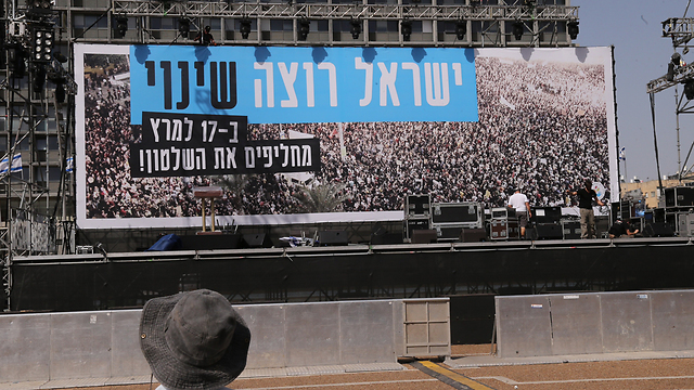 'Israel wants change' banner in Rabin Square (Photo: Motti Kimchi)
