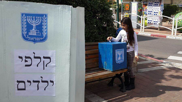 Voting at the 'children's ballot box' in Givatayim.