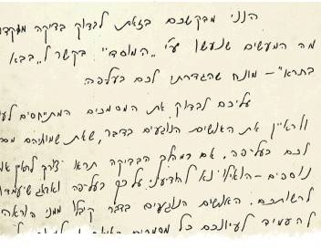 Letter written by Levi Eshkol.