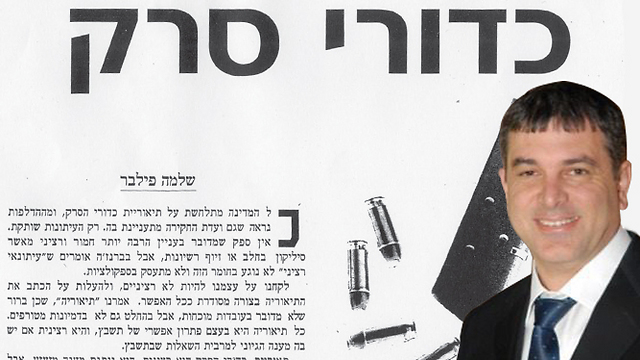 'The theory of the blanks' article by Shlomo Filber (right).