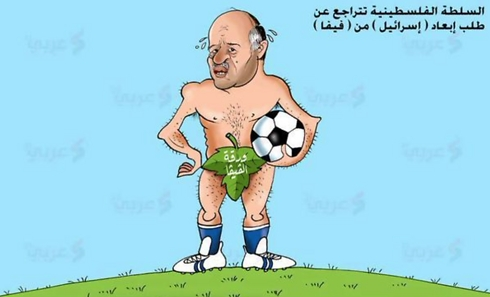 Palestinian caricature: the PA withdraws its proposal to suspend Israel from FIFA