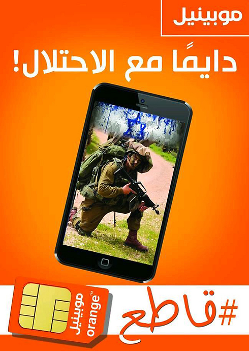 The Egyptian BDS campaign against Orange