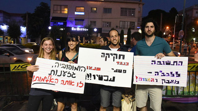 Protesters in Haifa (Photo: Avihu Shapira)