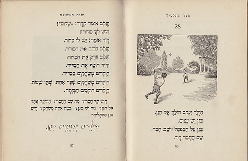The Student's Book by Steve Saperstein, 1918