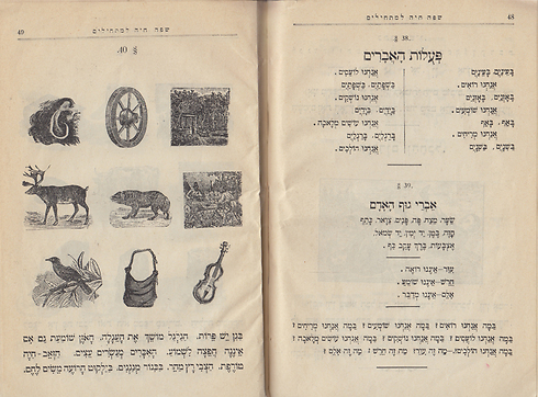 A Living Language for Children, 1915 (Photo: The National Library)