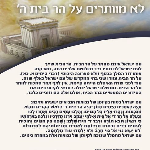 The rabbis' letter