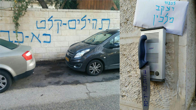 The threat made against Malkin (Photo: Israel Police)