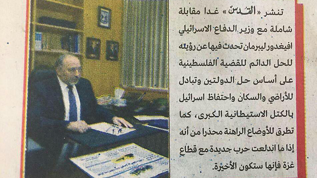 Avigdor Lieberman was interviewed by the leading Palestinian newspaper