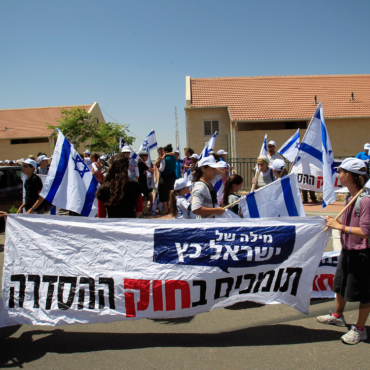 Protest by Amona residents