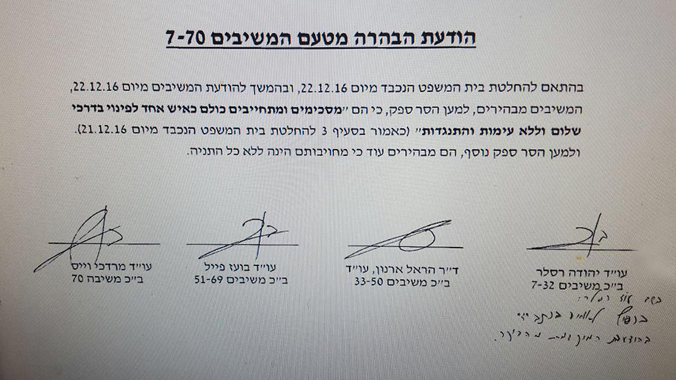 The Amona settlers' signed clarification to the court