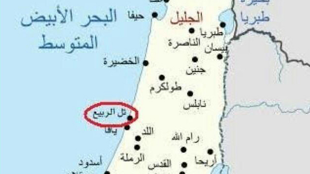 """Tel al-Rabia, circled, appears in place of Tel Aviv on a """"Map of Palestine"""" used in UN schools. No Jewish towns built after 1948 are included"""