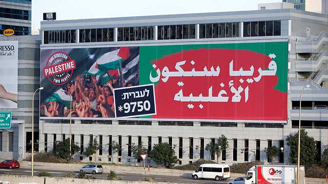 Campaign urging separation from Palestinians. The less present Arabic is, the more it is perceived as threatening (Photo: EPA)  (Photo: EPA)