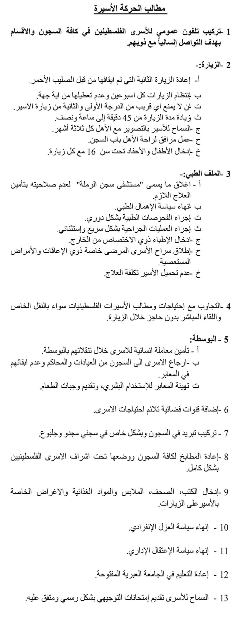 Copy of note submitted to IPS officials by Palestinian prisoners