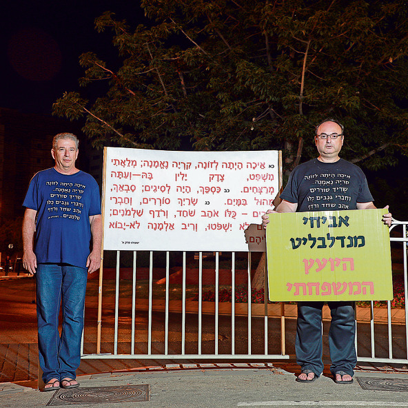 Oren Simon (L) protesting against Attorney General Mandelblit. 'The judge ordered me to stay away from the city for two weeks' (Photo: Dana Kopel)