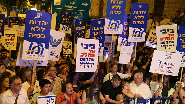 Liberal Jews protest government's recent decisions. 'If Israel is called the state of the Jews, is it only for the Jews who live in Israel?' (Photo: Amit Shabi) (Photo: Amit Shabi)