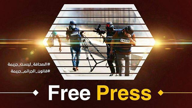 Demand for free press in the Palestinian Authority