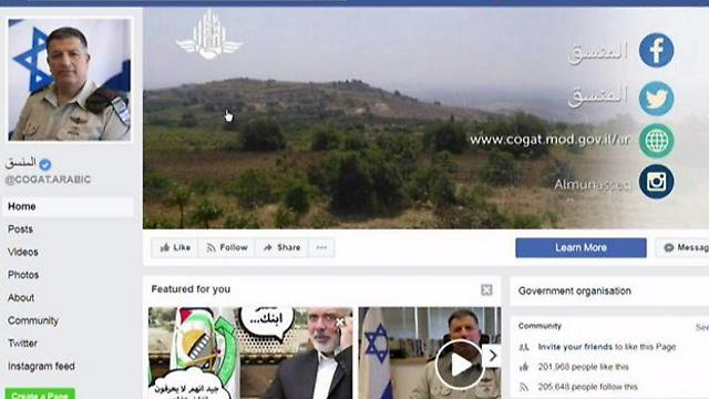 Screenshot of the Facebook page 'al-Munnaseq' (Photo: Eli Segal)