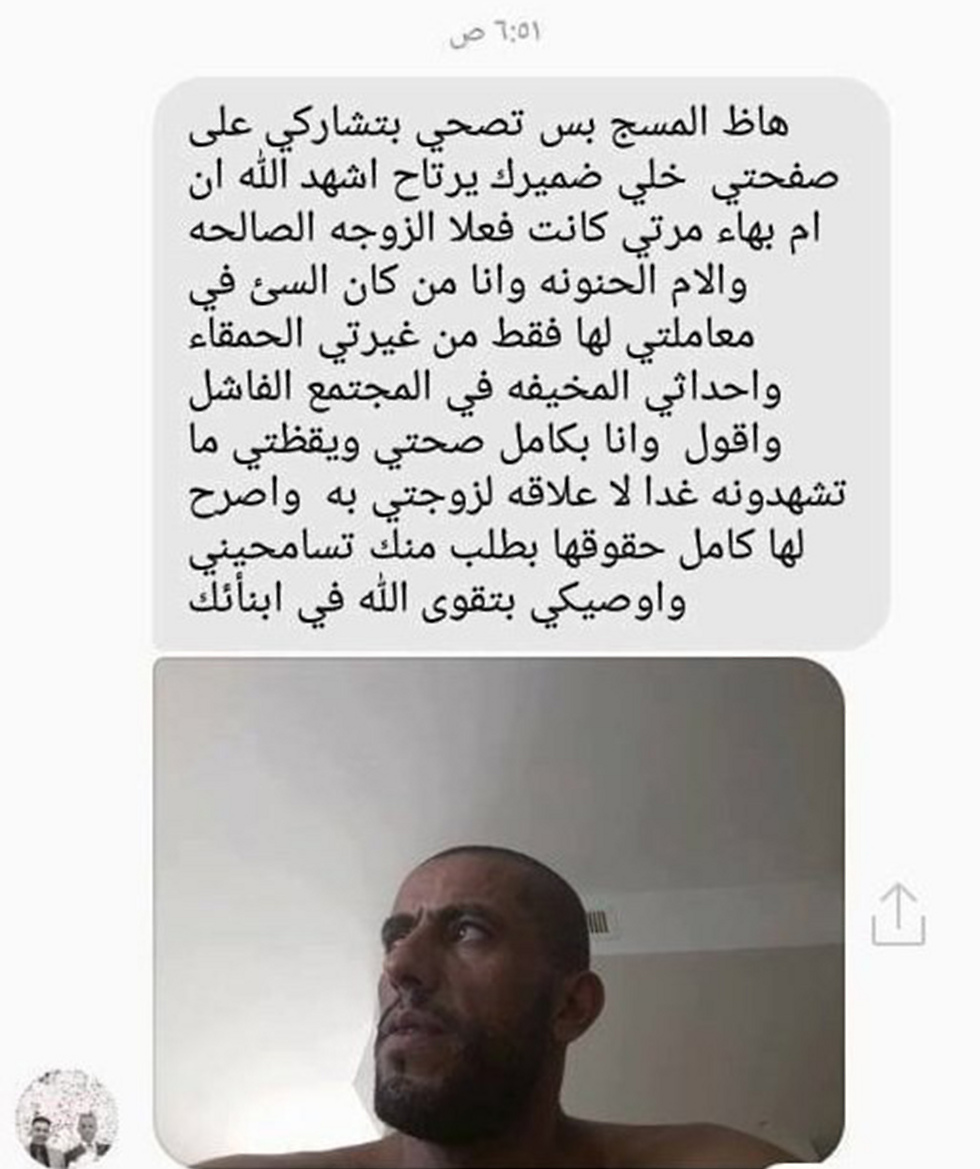 The Facebook message Jamal sent his wife