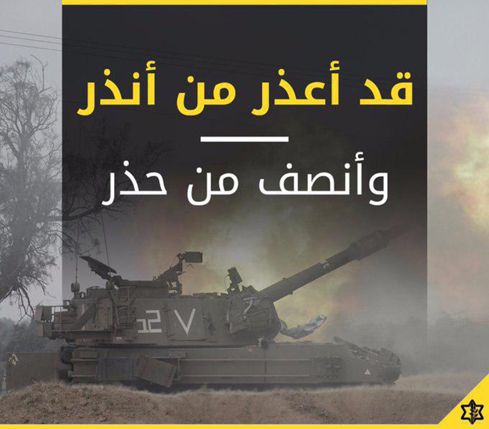"""The IDF Spokesperson's Unit's official Arabic Twitter account launched a new hashtag, translating to """"You've been warned"""""""