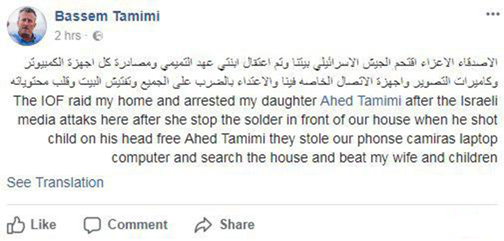 Tamimi's father made a Facebook post about her arrest