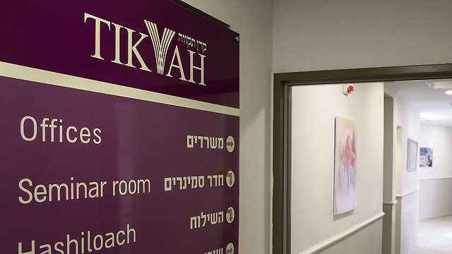 The Tikvah Fund offices in Jerusalem. 'I think the NIF is less dangerous to Israeli society and solidarity,' says right-wing poet Eliaz Cohen (Photo: Amit Shabi)