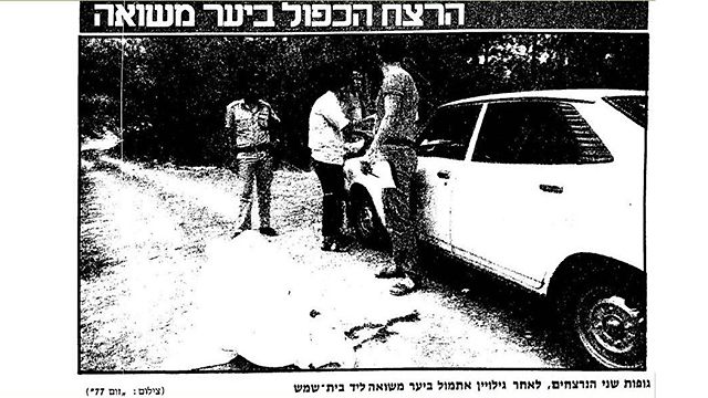 A Yedioth Ahronoth report on the murder of Meir Ben Yair and Michal Cohen near Beit Shemesh  (Photo: Yedioth Ahronoth Archive)