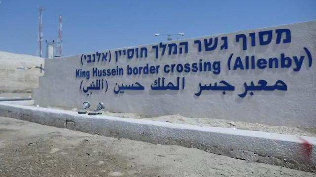 The border crossing between the West Bank and Jordan (Photo: COGAT)