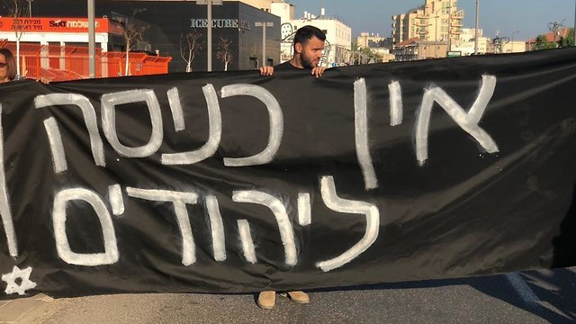 No entry to Jews (Photo: Front for the Liberation of South Tel Aviv )