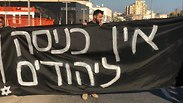 Photo: Front for the Liberation of South Tel Aviv